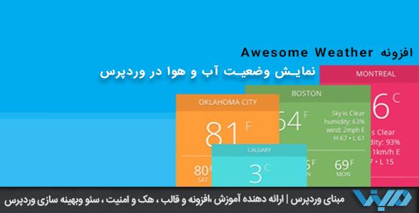 نمایش وضعیت آب و هوا در وردپرس با افزونه Awesome Weather