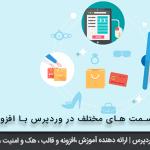 افزونه درج آگهی در قسمت های مختلف در وردپرس Ad Widget