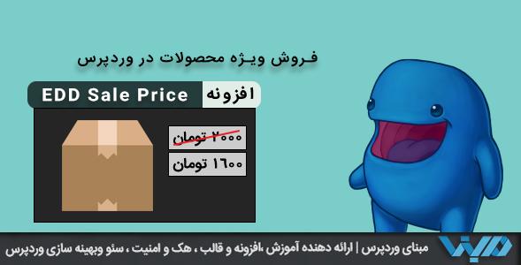 افزونه فروش ویژه محصولات وردپرس در EDD با EDD Sale Price
