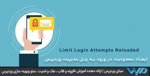 ایجاد محدودیت در ورود به پنل مدیریت وردپرس