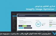 بهینه سازی تصاویر وردپرس با افزونه Imagify Image Optimizer