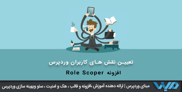 تعیین نقش های کاربران وردپرس با افزونه Role Scoper