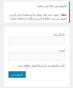 ثبت نام با ایمیل موقت در وردپرس
