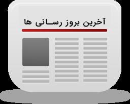 خبرنامه فارسی وردپرس