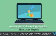 امکان خروج اتوماتیک کاربران وردپرس با افزونه Idle User Logout