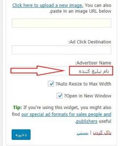 -تبلیغات-در-وردپرس--246x300 افزونه درج آگهی در قسمت های مختلف در وردپرس Ad Widget