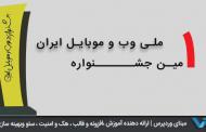 مبنای وردپرس در دهمین جشنواره ملی وب ایران