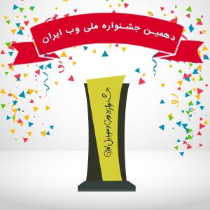 -جشنواره-ملی-وب--300x300 مبنای وردپرس در دهمین جشنواره ملی وب ایران