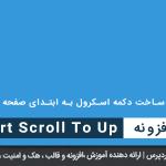 ساخت دکمه اسکرول به ابتدای صفحه وردپرس با افزونه Smart Scroll To Up