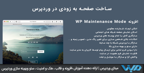 افزونه ساخت صفحه در حال بروز رسانی WP Maintenance Mode