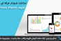 ساخت نمودار حرفه ای وردپرس با افزونه WordPress Charts