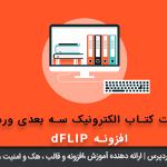 ساخت کتاب الکترونیک سه بعدی وردپرس افزونه dFLIP