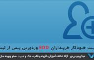 عضویت خودکار در edd با افزونه edd auto register