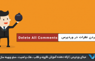 پاک کردن تمام دیدگاه ها در وردپرس با افزونه Delete All Comments