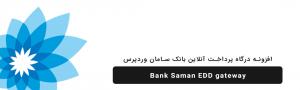-Bank Saman EDD gatewayافزونه درگاه پرداخت آنلاین بانک سامان وردپرس