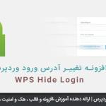 تغییر آدرس ورود وردپرس افزونه WPS Hide Login