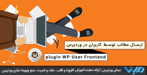 ارسال مطلب توسط کاربران در وردپرس WP User Frontend
