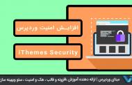 افزونه افزایش امنیت وردپرس (iThemes Security)
