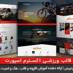 قالب فروشگاهی وردپرس Xtreme Sports پوسته ورزشی و فارسی وردپرس