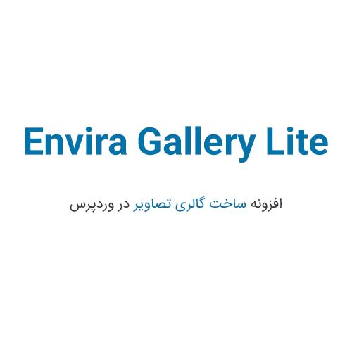 ساخت گالری عکس در وردپرس با افزونه Envira Gallery Lite