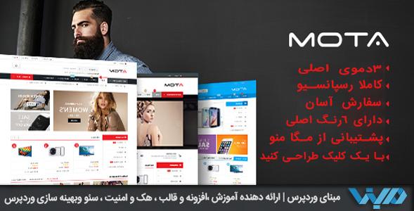 قالب فروشگاهی وردپرس Atom فارسی