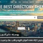 پوسته دایرکتوری وردپرس جاوو (Javo Directory)