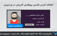 اضافه کردن عکس پروفایل کاربران در وردپرس WP User Avatar