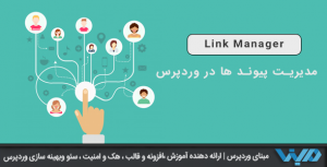 افزونه لینک دوستان وردپرس Link Manager برای مدیریت پیوند وردپرس
