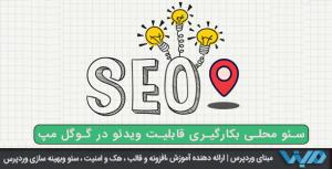 سئو محلی و بکارگیری قابلیت ویدئو در گوگل مپ