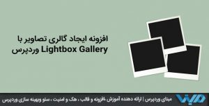افزونه ایجاد گالری تصاویر با Lightbox Gallery وردپرس