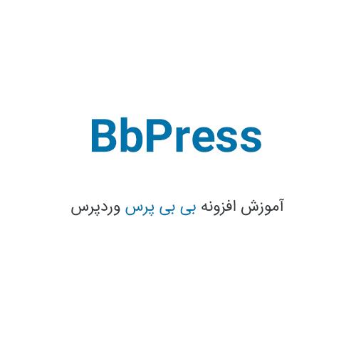 آموزش افزونه ی bbPress