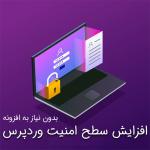 افزایش سطح امنیت وردپرس بدون نیاز به افزونه
