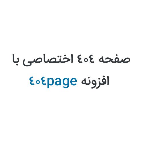 صفحه ۴۰۴ اختصاصی وردپرس با افزونه ۴۰۴page