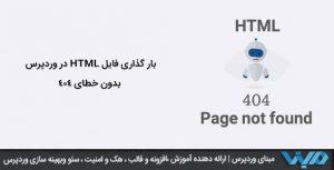 آپلود فایل html در وردپرس بدون خطای ۴۰۴