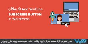افزودن دکمه اشتراک گذاری یوتیوب در وردپرس wordpress-youtube