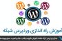 آموزش راه اندازی شبکه وردپرس|راه اندازی شبکه وردپرس