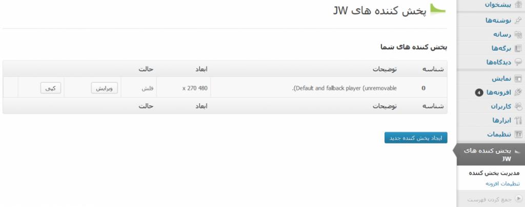 افزونه فارسی JW Player