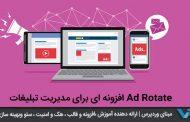 Ad Rotate افزونه ای برای مدیریت تبلیغات