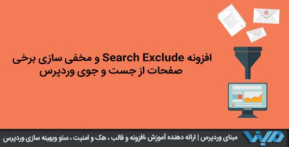 مخفی سازی صفحات ازجستجوی وردپرس با Search Exclude
