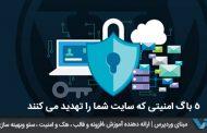 ۵ باگ امنیتی که سایت شما را تهدید می کنند