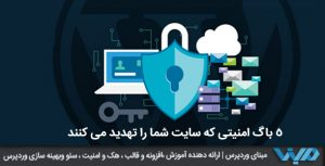 ۵ باگ امنیتی وردپرس که سایت شما را تهدید می کنند