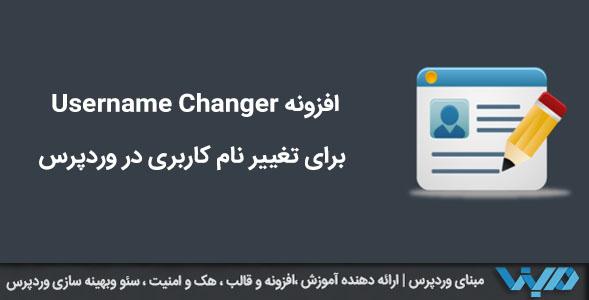 افزونه Username Changer برای تغییر نام کاربری در وردپرس