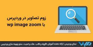 زوم تصاویر در وردپرس با wp image zoom