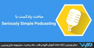 ساخت پادکست با Seriously Simple Podcasting