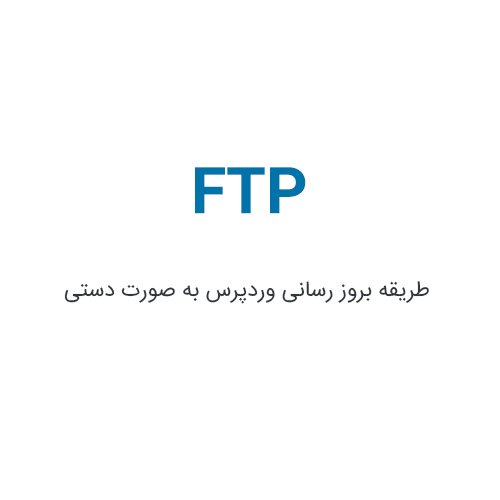 طریقه بروز رسانی وردپرس به صورت دستی با استفاده از FTP
