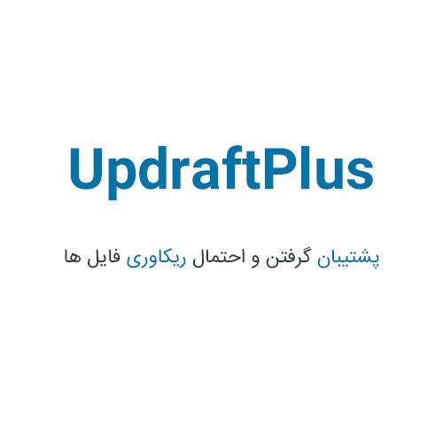 پشتیبان گرفتن و احتمال ریکاوری فایل ها با UpdraftPlus