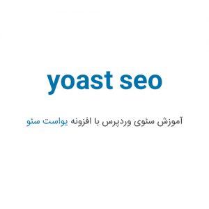 آموزش سئوی وردپرس با افزونه yoast seo