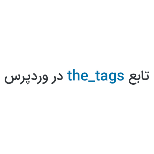 تابع the_tags در وردپرس | the_tags() | Function