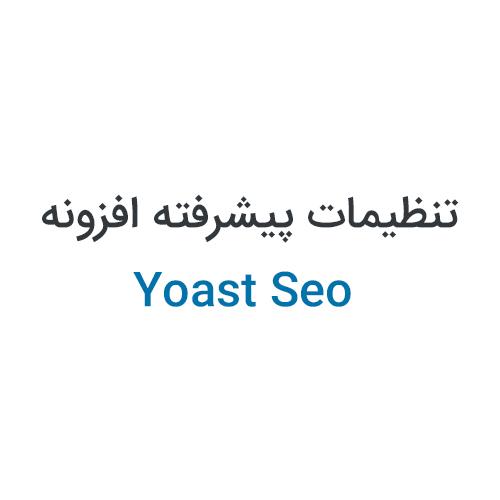 بهینه سازی مطالب | تنظیمات پیشرفته افزونه yoast seo