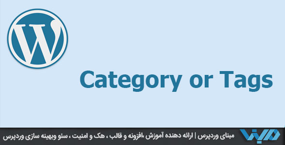 category or tag wordpress